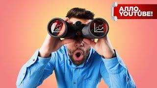 YouTube тестирует просмотры в реальном времени - Алло, YouTube #128