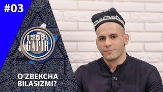 O'zbekcha gapir 3-son Gapirish mumkin emas ! (17.05.2019)