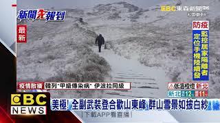 裝雪鏈仍打滑空轉!合歡山武嶺路段 路面結冰多車遭殃
