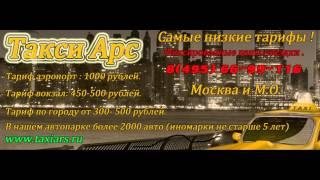 видео такси аэропорт в Домодедово