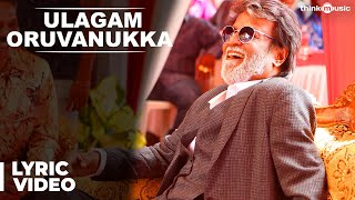 Ulagam Oruvanukka Song with Lyrics