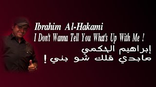 إبراهيم الحكمي مابدي قلك شو بني! | Ibrahim Al Hakami I Dont't wanna Tell You What's Up With Me! Ma