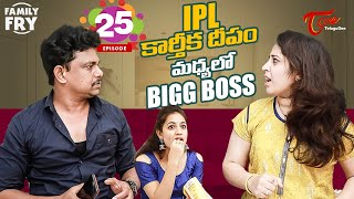FAMILY FRY | Episode 25 | IPL కార్తీక దీపం మధ్యలో BIGG BOSS | by Hara Srinivas | TeluguOne