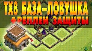 ТХ8 База-ловушка Clash of Clans + реплеи! (th8 troll)