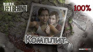 Комплит / Одни из нас: Оставшиеся позади (The Last of Us: Left Behind)