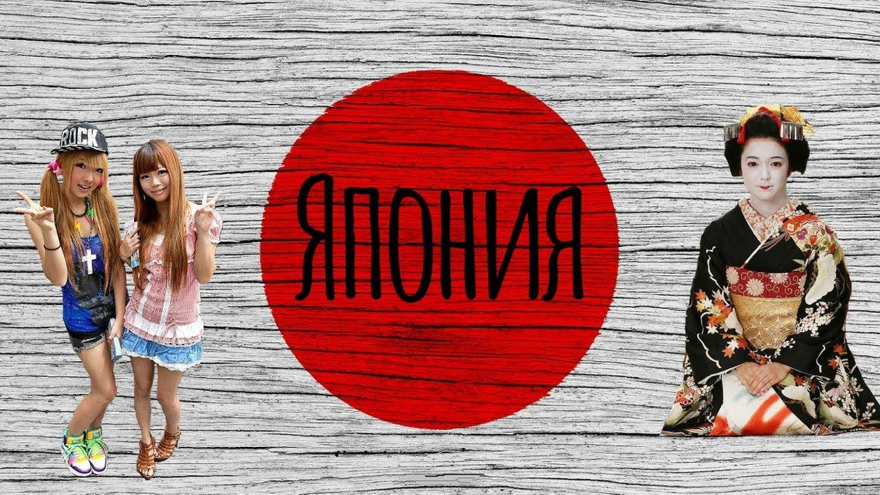 Япония|Интересные Факты о Стране!|лучшая страна для путешествия