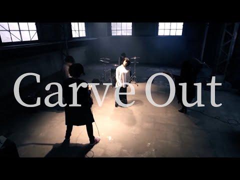 【無くしてからいつも】『Carve Out』/ EARNIE FROGs (アーニーフロッグス)【気付くんだ。】