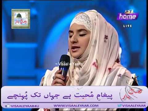 URDU NAAT( Chandni Chandni Gulsitan Gulsitan)HOORIA FAHIM AT PTV.BY Visaal