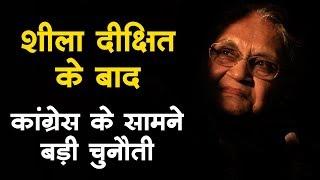 शीला दीक्षित के बाद दिल्ली कांग्रेस के सामने यह बड़ी चुनौती