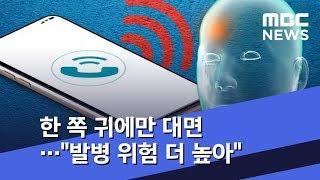 """한 쪽 귀에만 대면…""""발병 위험 더 높아"""" (2019.06.12/뉴스투데이/MBC)"""