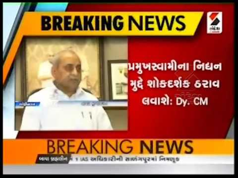 Gujarat Government Approves 7th Pay Commission