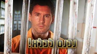שחקני כדורגל שהרגו אנשים במהלך חייהם (נכנסו לכלא)