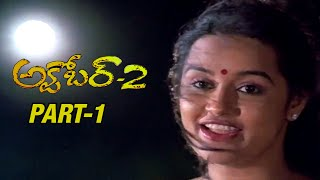 October 2 Full Movie | Part 1 | Anand Babu | Prithvi Raj | Ramya Krishna | Madhu Bala