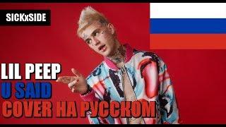 Lil Peep - U Said НА РУССКОМ (SICKxSIDE COVER)