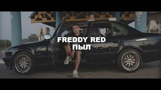 FREDDY RED - ПЫЛ (Official video) 16+