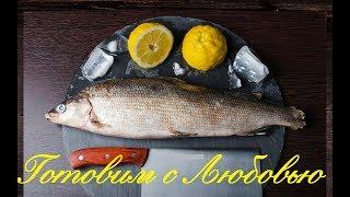 Рыба с розмарином и лимоном, запечённая в духовке. Щокур (чир) в духовке.
