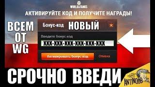 ⏰СРОЧНО ВВЕДИ! НОВЫЙ БОНУС КОД ВСЕМ ОТ WG в World of Tanks