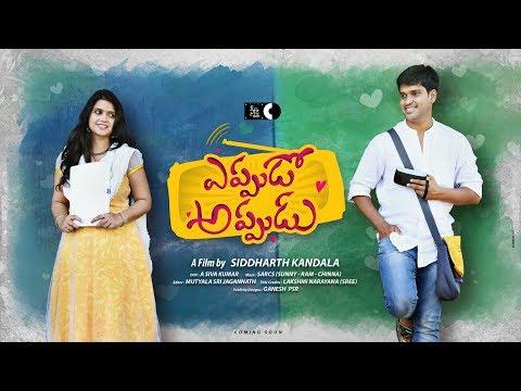 Eppudo Appudu ll Latest RunwayReel Short Film ll Directed by Siddharth Kandala