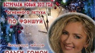 Вебинар Ольги Гомон Встречаем Новый 2017 Год по фэншуй