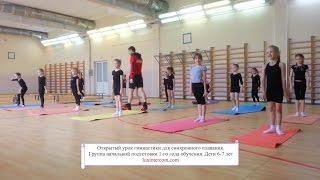 Открытый урок гимнастики для синхронного плавания