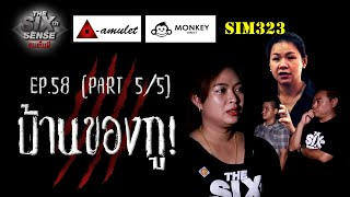 EP 58 Part 5/5 The Sixth Sense คนเห็นผี : บ้านของกู