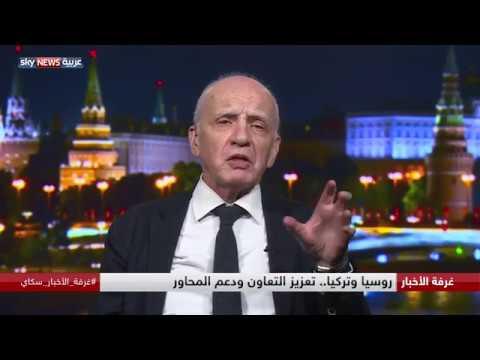 روسيا وتركيا.. مشاريع اقتصادية وحسابات سياسية  - 23:53-2018 / 11 / 19