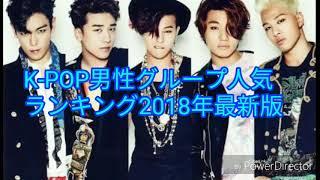 K-POP男性グループ人気ランキング2018年最新版
