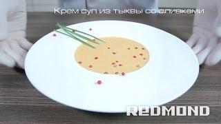 Мультиварка REDMOND 250. Крем-суп из тыквы со сливками. Рецепты для мультиварки #11