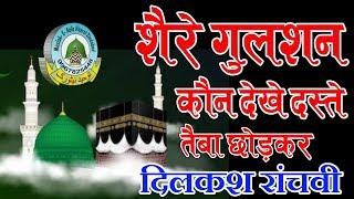 Sair E Gulshan Kaun Dekhe Daste Taiba Chood Kar Dikash Ranchvi Naat