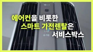 스마트가전은 서비스박스 스마트렌탈 - 삼성 LG 에어컨…