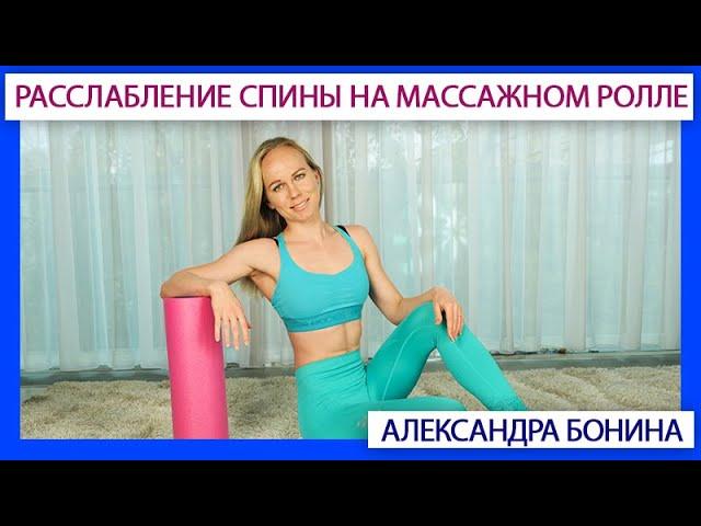 ► Расслабление спины и ног: 4 простых приема на массажном ролле