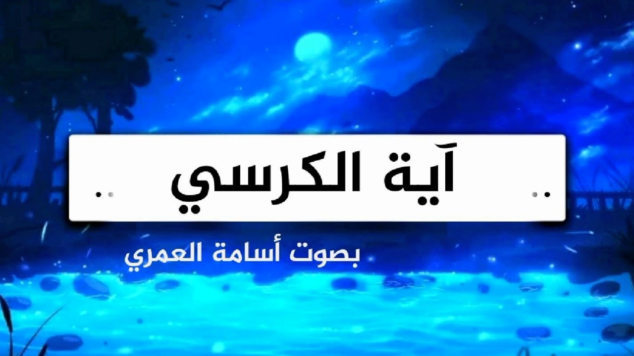 آية الكرسي أسامة العمري بصوت نقي Hq Ayah Al Kursi Osama Al Omary
