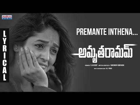 Premante Inthenaa Lyrical Song  Amrutharamam Movie  Ananya Bhat  Ns Prasu  Madhura Audio