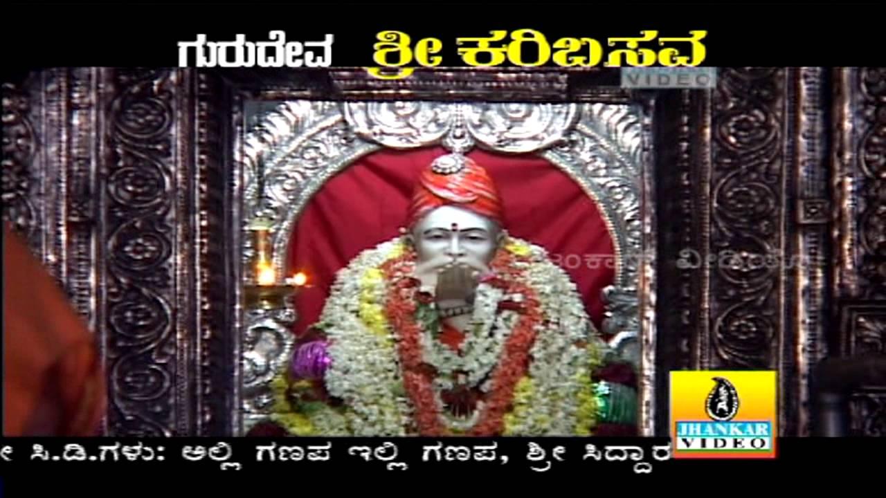 R Rajkumar Ajjayyanemba - Gurudev...