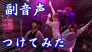 6月28日に大塚Heart+で行われたライブの「踊る!サイコパス」にメン...