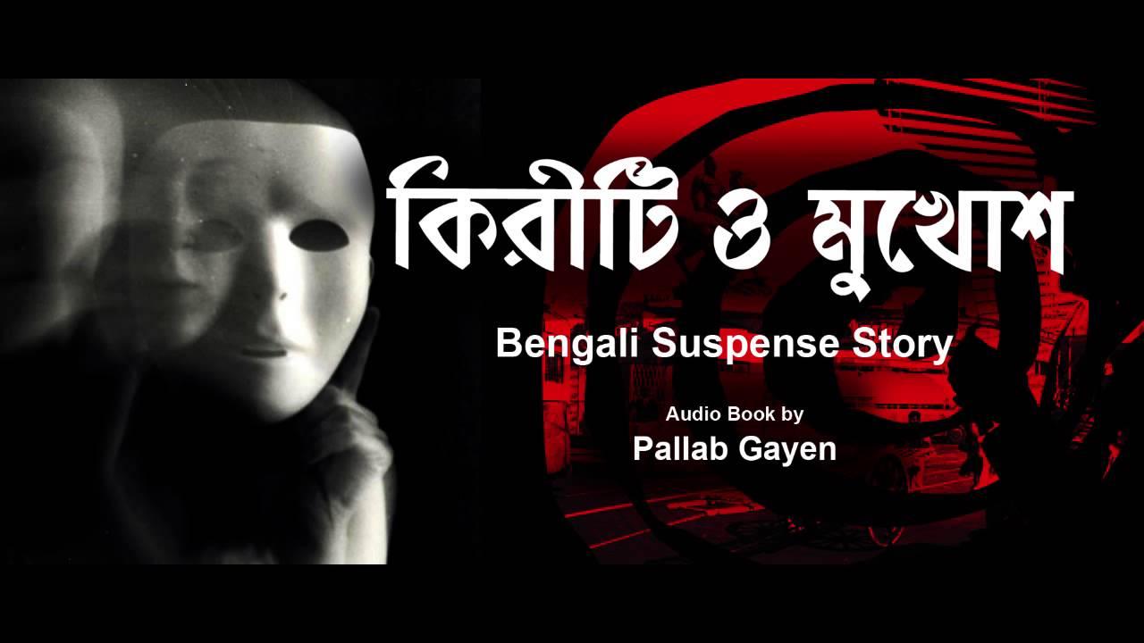 Kiriti O Mukhosh (Bengali Detective Story) by Pallab Gayen