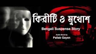 kiriti-o-mukhosh-bengali-detective-story-by-pallab-gayen