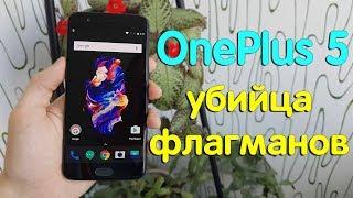 РОЗПАКУВАННЯ OnePlus 5 - НАЙПОТУЖНІШИЙ СМАРТФОН У СВІТІ!