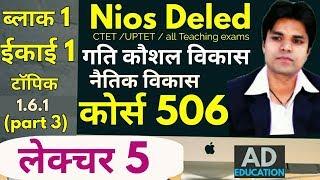 Nios Deled Lesson 5 course 506 block 1 Unit 1 Topic 1.6.1.Part3) कोर्स 506