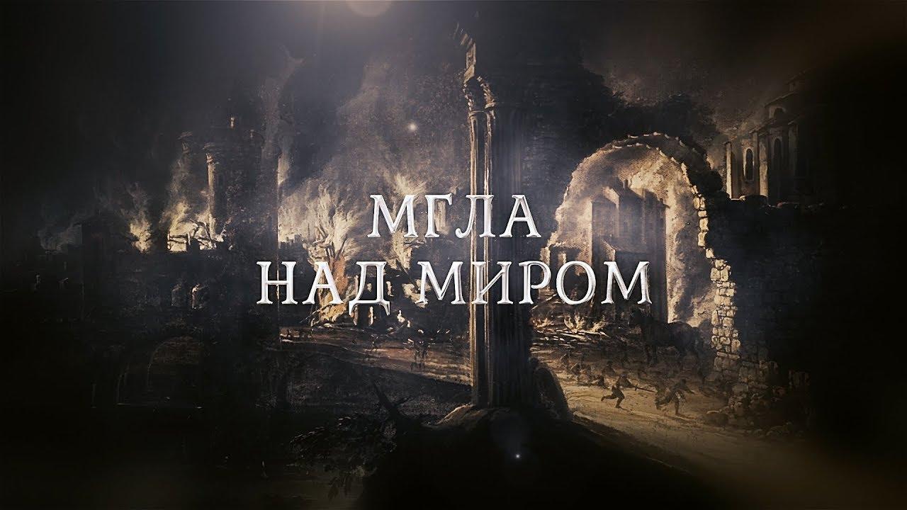 МГЛА НАД МИРОМ