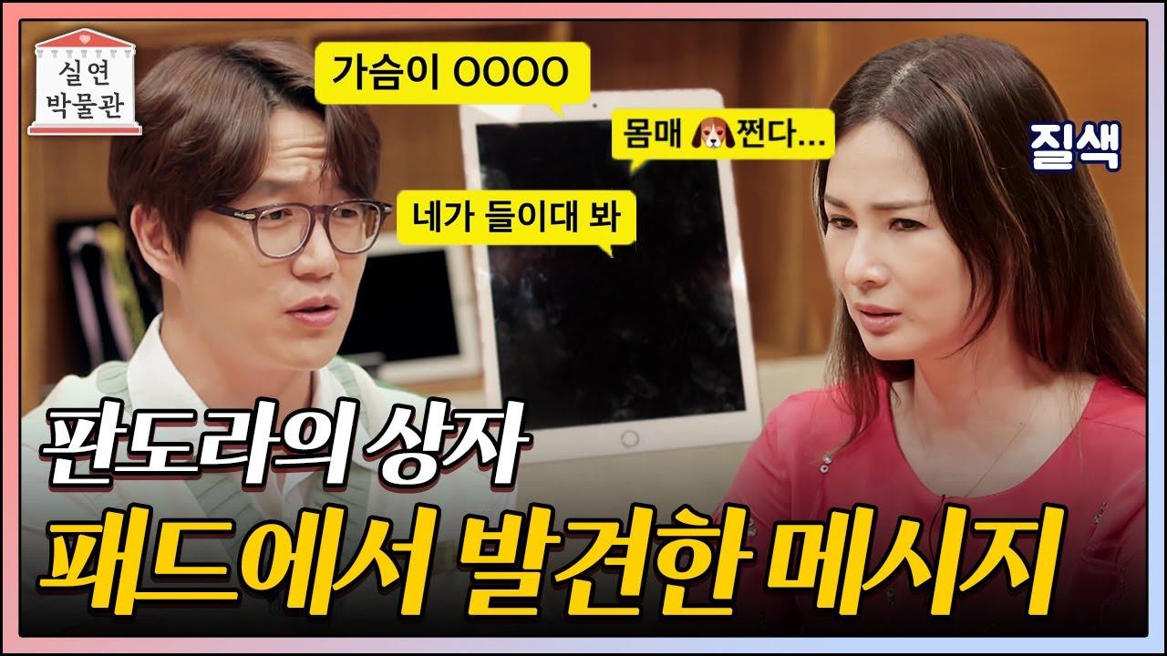 기분 나쁜 메시지도 모자라 헤어지고 사과 패드 도난 신고한 전남친  [실연박물관] | KBS Joy 210721 방송