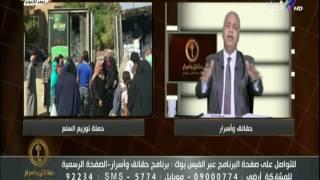 فيديو| بكري: «الناس لو طلعت المرة دي مش هترجع.. البلد هتخرب»