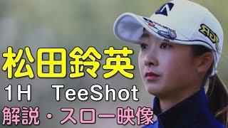 【ゴルフ】松田鈴英 3日目ティーショット 解説・スロー再生あり。(2018.11 愛媛にて)