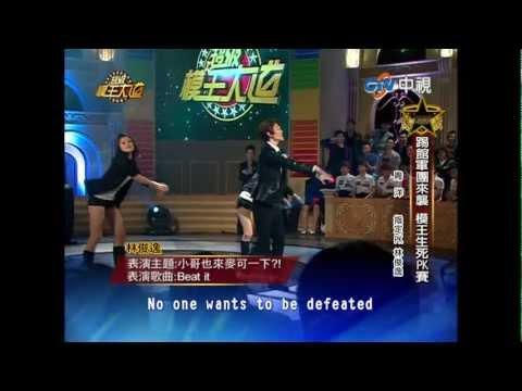 20120415 超級模王大道 林俊逸 Beat it (滿分)