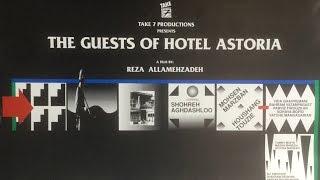 Video Guests of Hotel Astoria (English subtitled), میهمانان هتل آستوریا download MP3, 3GP, MP4, WEBM, AVI, FLV November 2017