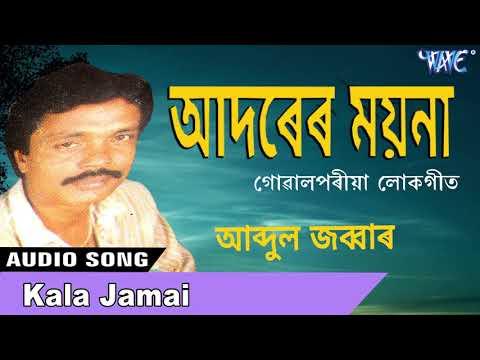 Kala Jamai - আব্দুল জব্বাৰ - Aadrer Moina - গোৱালপৰীয়া লোকগীত - Abdul Jabbar 2018