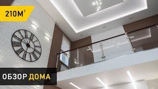 Обзор дома 210 м2. Дизайн интерьера в современном стиле  в Воронеже. Дизайн-студия EMI HOME. Рум тур