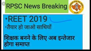 शिक्षक पात्रता परीक्षा REET 2019  reet  reet 2019 new vacancy