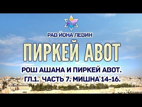 Рав Йона Левин - Пиркей авот и Рош аШана. ч.7. Мишна 14-16.