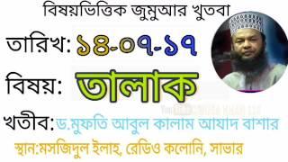 তালাক #ড.মুফতি আবুল কালাম আযাদ বাশার Dr.mufti abul kalam azad
